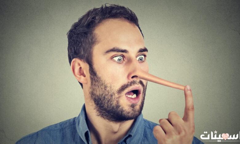 دراسة: الرجل لديه القدرة على الكذب بدرجة تفوق المرأة ثلاث مرات!